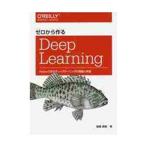 ゼロから作るDeep Learning Pythonで学ぶディープラーニングの理論と実装 / 斎藤 康毅 著 京都 大垣書店オンライン