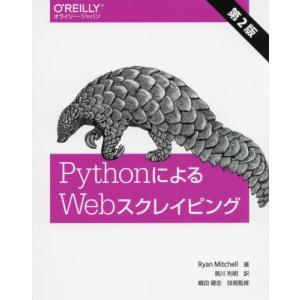 PythonによるWebスクレイピング / Ryan Mitchell/著 黒川利明/訳 嶋田健志/...