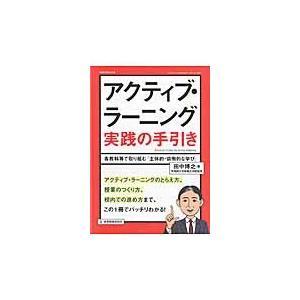 アクティブ・ラーニング実践の手引き / 田中 ...の関連商品8