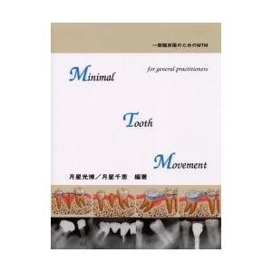 Minimal tooth movement 一般臨床医のためのMTM / 月星光博 / 月星千恵 ...