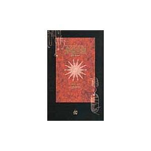 アタナシウス・キルヒャー/著 菊池賞/訳 工作舎 2013年07月