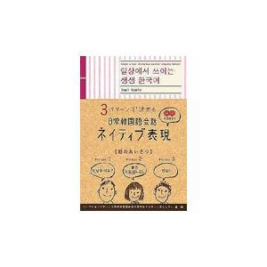 3パターンで決める日常韓国語会話ネイティブ表現 / 今井 久美雄 著