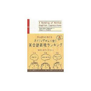 日本語から引けるネイティブがよく使う英会話表現ランキング / コバヤシ トシヒコ