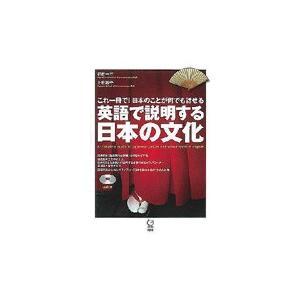 CDブック 英語で説明する日本の文化 / 植田 一三