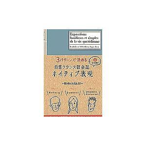 井上 大輔 他著 語研 1999年12月