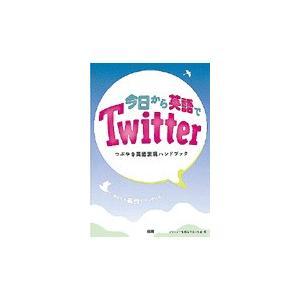テキスト 今日から英語でTwitter / ツイッターを英語で楽しむ会