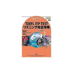 CDブック TOEFL ITP TEST / 宮野 智靖 他