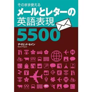 そのまま使える メールとレターの英語表現 / D.セイン