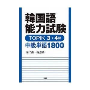 韓国語能力試験 TOPIK3・4級 / 河 仁南