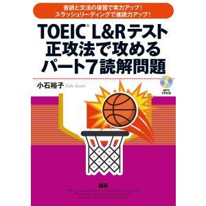 CD TOEIC L&Rテスト正攻法 7 / 小石 裕子