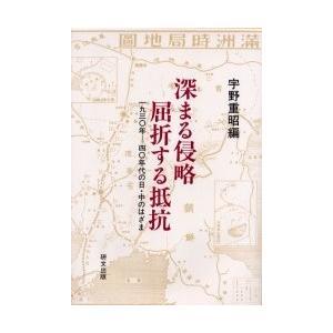 深まる侵略屈折する抵抗 1930年-40年代の日・中のはざま / 宇野重昭 ...