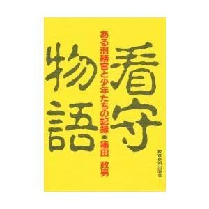 看守物語 ある刑務官と少年たちの記録 / 稲田政男/著|京都 大垣書店オンライン