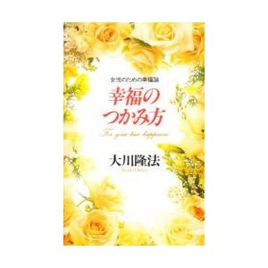 幸福のつかみ方 女性のための幸福論    / 大川 隆法