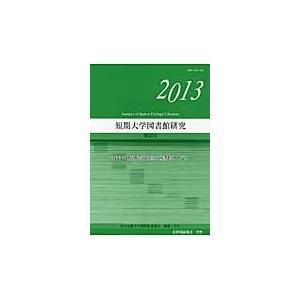 短期大学図書館研究 第33号(2013) / 私立短期大学図書館協議会/編集