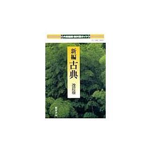 大修館版教科書ガイド 050 新編古典