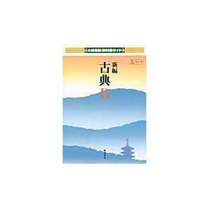 教科書ガイド 古B313 大修館版 新編