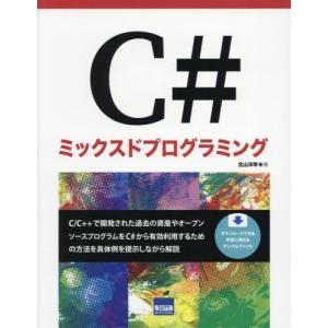 C#ミックスドプログラミング / 北山 洋幸 著 京都 大垣書店オンライン