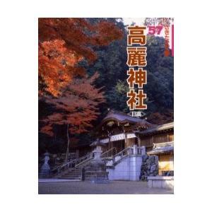 高麗神社 日高 / 馬場直也/文 高麗文康/文