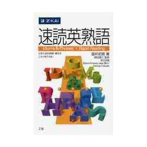 速読英熟語 / 温井 史朗 著 京都 大垣書店オンライン