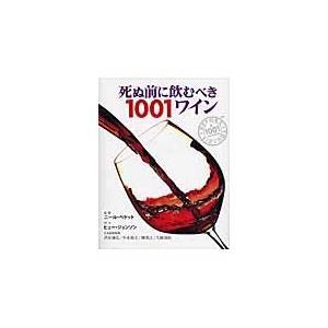 死ぬ前に飲むべき1001ワイン 厳選された1001本の世界ワイン図鑑