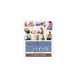 レイキバイブル レイキ法ガイドの決定版 / エレノア・マッケンジー/著 石井礼子/訳