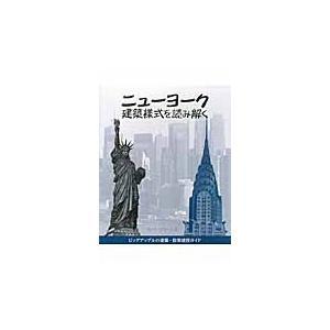 ニューヨーク建築様式を読み解く ビッグアップルの建築・散策速習ガイド / ウィル・ジョーンズ/著 乙...