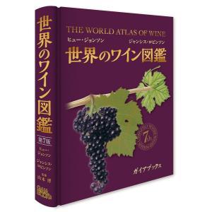 世界のワイン図鑑 第7版 / H.ジョンソン 著