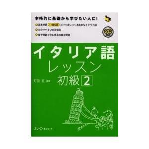 イタリア語レッスン初級   2 CD付き / 町田 亘 著