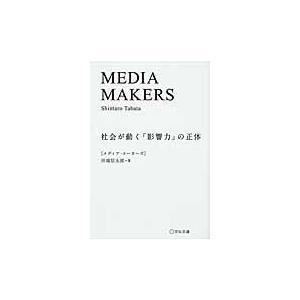 田端 信太郎 著 宣伝会議 2012年11月