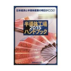 '15 半導体工場ハンドブック 日本経済