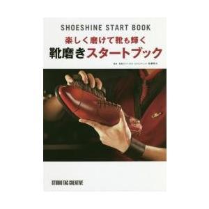 楽しく磨けて靴も輝く靴磨きスタートブック / 佐藤 我久 監修