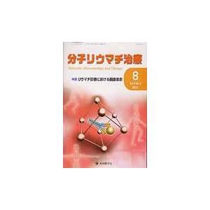「分子リウマチ治療」編集委員会/編集 先端医学社 2011年07月