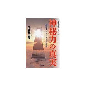 神秘力の真実 超神霊エネルギーの奇蹟 / 隈本 正二郎 著|京都 大垣書店オンライン