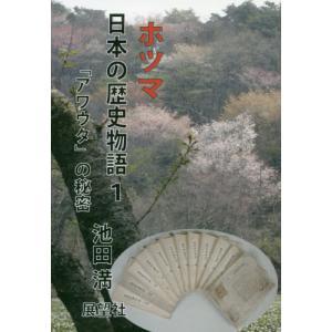 ホツマ日本の歴史物語 1 / 池田 満|京都 大垣書店オンライン