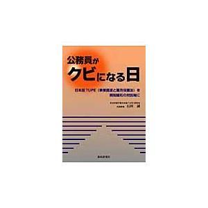 石田誠/著 都政新報社 2008年12月