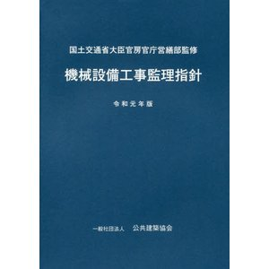 機械設備工事監理指針令和元年版 / 国土交通省大臣官房官