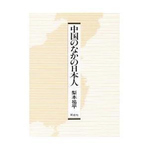 中国のなかの日本人 / 梨本祐平/著
