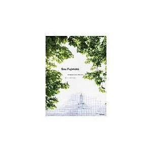 藤本 壮介 著 TOTO出版(TOTO株式会社 文化推進部) 2015年04月