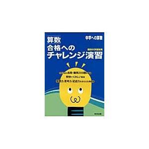中学への算数 算数/合格へのチャレンジ演