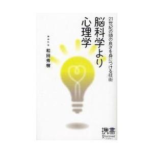 脳科学より心理学 21世紀の頭の良さを身 / 和田秀樹/〔著〕