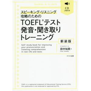 TOEFLテスト発音・聞き取りトレーニング スピーキング・リスニング攻略のための 新装版 / 田中 ...