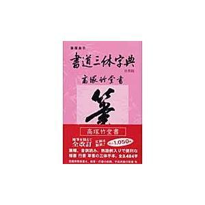 書道三体字典 日用版 第5版 / 高塚 竹堂 書
