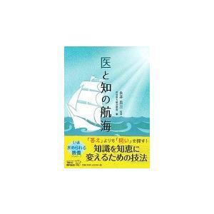 医と知の航海 / 永井 良三 監修の関連商品6