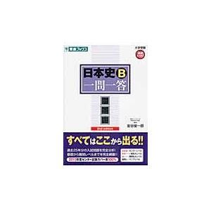 日本史B一問一答 完全版 2nd edition 東進ブックス