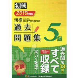 漢検 過去問題集 5級  2019年度版