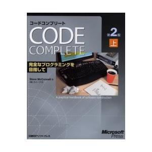 コードコンプリート 完全なプログラミングを目指して 上 マイクロソフト公式 / S.マコネル 著 京都 大垣書店オンライン