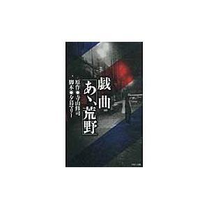 戯曲「あゝ、荒野」 / 寺山修司/原作 夕暮マリー/脚本