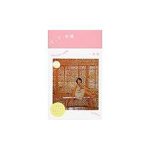 一青窈/著 PARCO出版 2013年03月