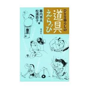 ひとり暮らしの道具えらび / 幕内秀夫/著 松浦恭子/著