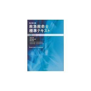 救急救命士標準テキスト 上 改訂第9版 / 救急救命士標準テキス